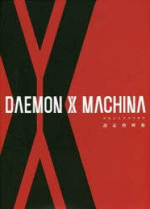 ◆◆DAEMON X MACHINA設定資料集 / ニンテンドードリーム編集部/編著 / アンビット