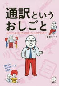 ◆◆通訳というおしごと / 関根マイク/著 / アルク