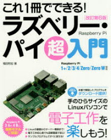 ◆◆これ1冊でできる!ラズベリー・パイ超入門 / 福田和宏/著 / ソーテック社