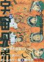 ◆◆特装版 宇宙兄弟 37 / 小山 宙哉 著 / 講談社