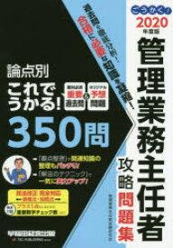 ◆◆ごうかく!管理業務主任者攻略問題集 2020年度版 / 管理業務主任者試験研究会/編著 / 早稲田経営出版