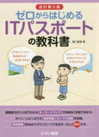 ◆◆ゼロからはじめるITパスポートの教科書 / 滝口直樹/著 / とりい書房