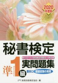 ◆◆秘書検定準1級実問題集 2020年度版 / 実務技能検定協会/編 / 早稲田教育出版