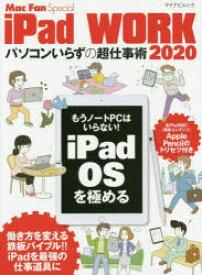 ◆◆iPad WORK パソコンいらずの超仕事術 2020 / マイナビ出版