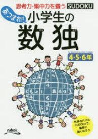 ◆◆あつまれ!!小学生の数独 思考力・集中力を養う 4・5・6年 / ニコリ/編 / ニコリ