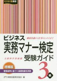 ◆◆ビジネス実務マナー検定受験ガイド3級 / 実務技能検定協会/編 / 早稲田教育出版