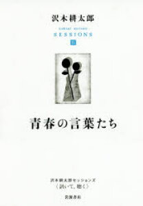◆◆沢木耕太郎セッションズ〈訊いて、聴く〉 2 / 沢木耕太郎/編著 / 岩波書店