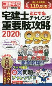 ◆◆宅建士どこでもチャレンジ重要肢攻略999 2020年度版 / 日建学院/編著 / 建築資料研究社