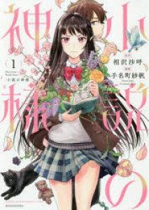 ◆◆小説の神様 1 / 相沢沙呼/原作 手名町紗帆/漫画 / 講談社