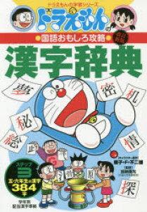 ◆◆漢字辞典 ステップ3 / 小学館