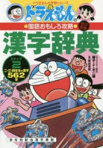 ◆◆漢字辞典 ステップ2 / 小学館