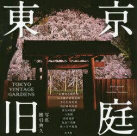 ◆◆東京旧庭 / 櫛引典久/写真 / 玄光社