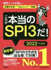 ◆◆これが本当のSPI3だ! 2022年度版 / SPIノートの会/編著 / 講談社