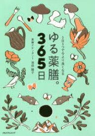 ◆◆ゆる薬膳。365日 1日1つで今より良くなる / 池田陽子/〔著〕 / JTBパブリッシング