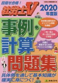 ◆◆事例・計算問題集 社労士V 2020年度版 / 社労士V受験指導班/著 / 日本法令