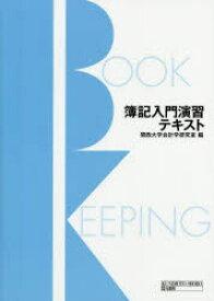 ◆◆簿記入門演習テキスト / 関西大学会計学研究室/編 / 国元書房