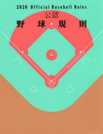 ◆◆公認野球規則 2020 / 日本プロフェッショナル野球組織/編纂 全日本野球協会/編纂 / ベースボール・マガジン社