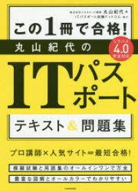 ◆◆この1冊で合格!丸山紀代のITパスポートテキスト&問題集 / 丸山紀代/著 / KADOKAWA