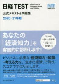 ◆◆日経TEST公式テキスト&問題集 2020−21年版 / 日本経済新聞社/編 / 日本経済新聞出版社