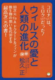 ◆◆ウィルスの愛と人類の進化 コロナ〈567〉は、ミロク〈369〉だった! / 松久正/著 / ヒカルランド
