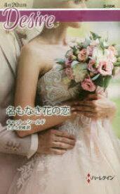 ◆◆名もなき花の恋 / キャット・シールド/作 さとう史緒/訳 / ハーパーコリンズ・ジャパン