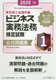 ◆◆ビジネス実務法務検定試験1級公式問題集 2020年度版 / 東京商工会議所検定センター