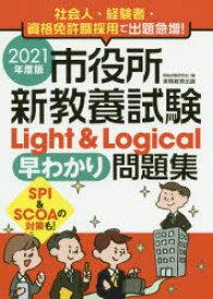 ◆◆市役所新教養試験Light & Logical早わかり問題集 2021年度版 / 資格試験研究会/編 / 実務教育出版