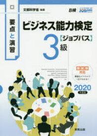 ◆◆ビジネス能力検定〈ジョブパス〉3級 要点と演習 2020年度版 / ビジネス能力検定ジョブパス研究会/著 / 実教出版