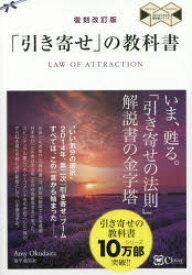 ◆◆「引き寄せ」の教科書 新版 / 奥平亜美衣/著 / Clover出版