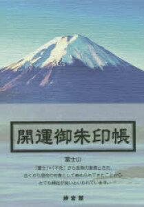 ◆◆開運御朱印帳 富士山 / 神宮館