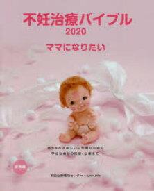 ◆◆不妊治療バイブル ママになりたい 2020 保存版 赤ちゃんがほしいご夫婦のため不妊治療から妊娠、出産まで / 不妊治療情報センター・funin.info/構成&編集 / シオン