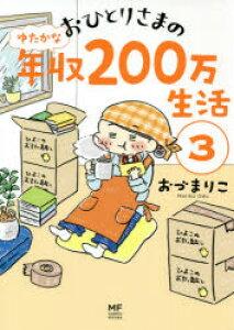 ◆◆おひとりさまのゆたかな年収200万生活 3 / おづまりこ/著 / KADOKAWA