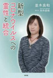 ◆◆新型コロナウイルスへの霊性と統合 / 並木良和/著 矢作直樹/聞き手 / 青林堂