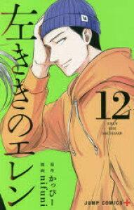 ◆◆左ききのエレン 12 / かっぴー/原作 nifuni/漫画 / 集英社