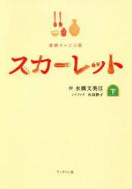 ◆◆スカーレット 連続テレビ小説 下 / 水橋文美江/作 水田静子/ノベライズ / ブックマン社