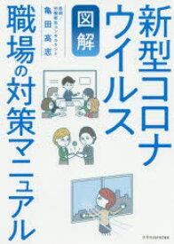 ◆◆図解新型コロナウイルス職場の対策マニュアル / 亀田高志/著 / エクスナレッジ