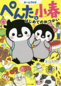 ◆◆ぺんたと小春はじめてのおつかい ゲームブック / ペンギン飛行機製作所/製作 / サンマーク出版