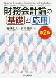 ◆◆財務会計論の基礎と応用 / 菊谷正人/著 依田俊伸/著 / 中央経済社