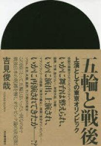 ◆◆五輪と戦後 上演としての東京オリンピック / 吉見俊哉/著 / 河出書房新社