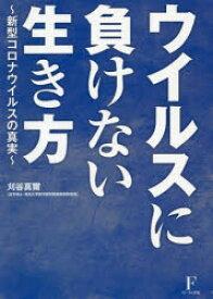 ◆◆ウイルスに負けない生き方 新型コロナウイルスの真実 / 刈谷真爾/著 / フローラル出版