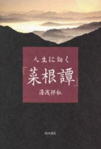 ◆◆人生に効く『菜根譚』 / 湯浅邦弘/著 / KADOKAWA