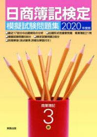 ◆◆日商簿記検定模擬試験問題集3級商業簿記 2020年度版 / 実教出版