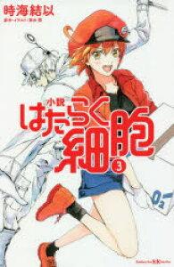 ◆◆小説はたらく細胞 3 / 清水茜/原作・イラスト 時海結以/著 / 講談社