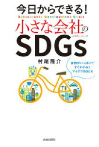 ◆◆今日からできる!小さな会社のSDGs 事例がいっぱいですぐわかる!アイデアBOOK / 村尾隆介/著 / 青春出版社