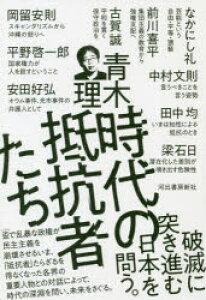 ◆◆時代の抵抗者たち / 青木理/著 なかにし礼/〔ほか述〕 / 河出書房新社