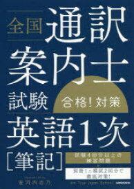 ◆◆全国通訳案内士試験合格!対策「英語1次〈筆記〉」 / 安河内志乃/著 True Japan School/監修 / 三修社