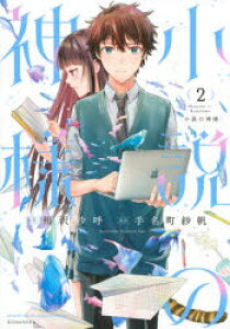 ◆◆小説の神様 2 / 相沢沙呼/原作 手名町紗帆/漫画 / 講談社