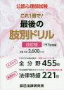 ◆◆公認心理師試験これ1冊で!最後の肢別ドリル / 京都コムニタス/著 / 辰已法律研究所