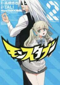 ◆◆モンスタブー 2 / TALI 画 / スクウェア・エニックス