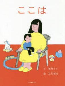 ◆◆ここは / 最果タヒ/文 及川賢治/絵 / 河出書房新社